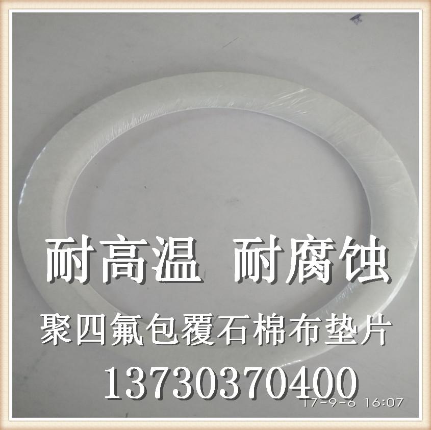 供应四氟包衬垫-反应釜人孔密封垫-四氟包覆石棉橡胶板垫