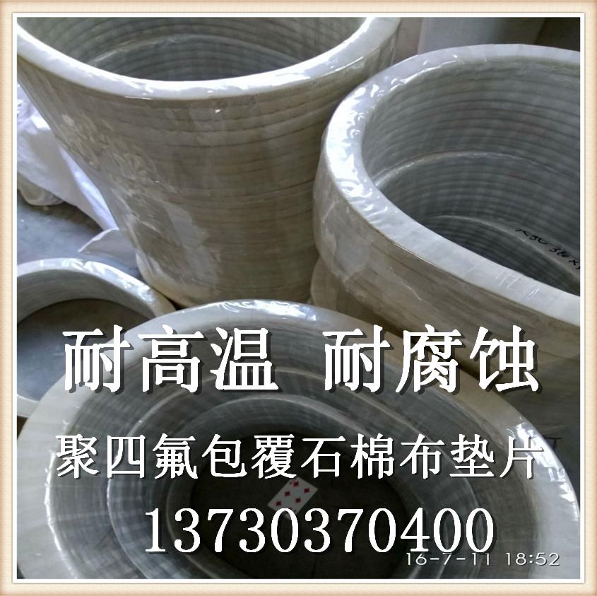 5000L搪瓷反应釜密封垫厂家销售-四氟包覆垫夹包垫折包垫定做