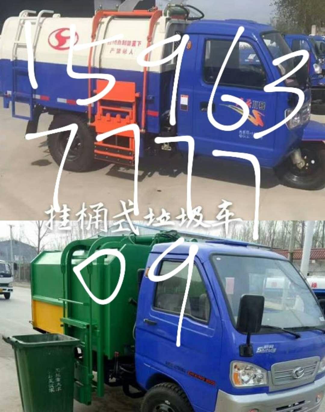勾壁式垃圾车