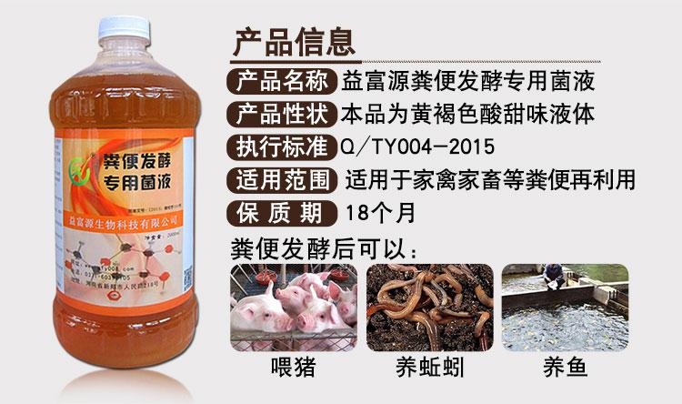 厨余垃圾粪便分解养殖蚯蚓用的发酵剂价格