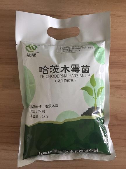 供应绿陇哈茨木霉菌微生物杀菌剂