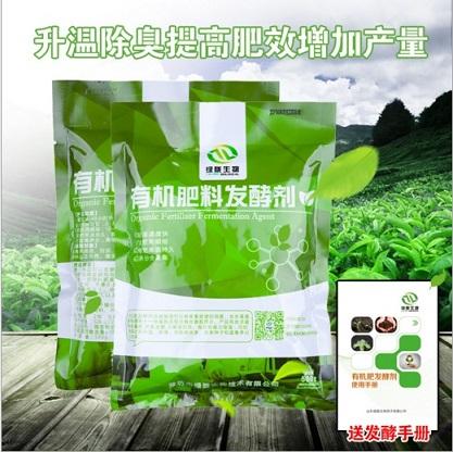 供应绿陇有机肥发酵剂鸡粪猪粪牛粪发酵