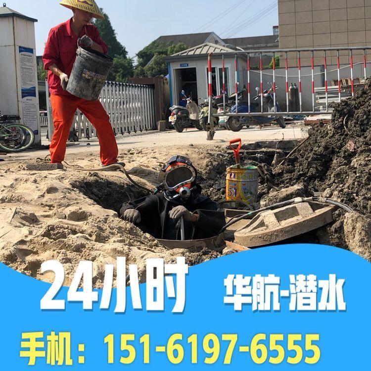 敦化市污水井水下排污管道封堵、潜水蛙人作业施工队潜水行业铁军