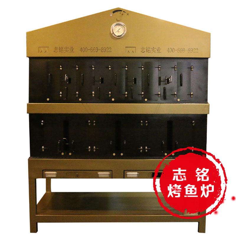 孔匠烤鱼炉 炭火烤鱼炉4+3  烧烤机器 烤鱼餐饮设备