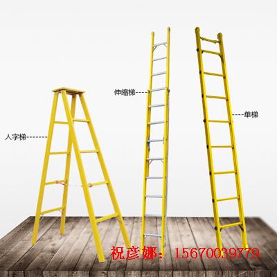 供应玻璃钢成品梯/玻璃钢单梯/玻璃钢人字梯/防滑绝缘梯景龙常年现货供应