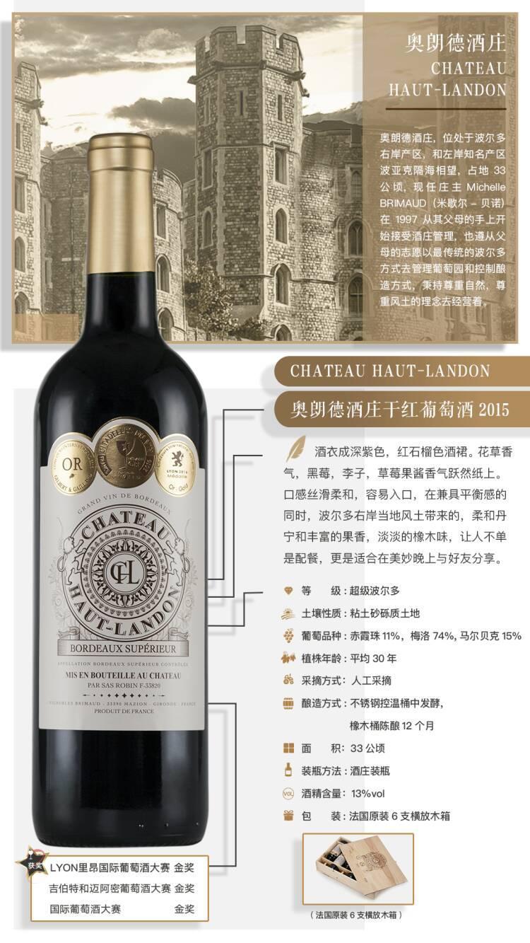 奥朗德酒庄干红葡萄酒2015