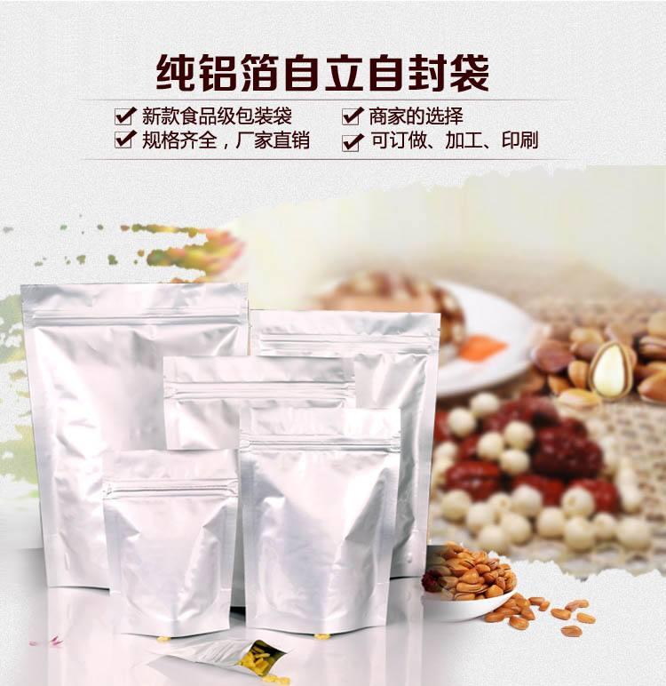 深圳印刷铝箔袋价格