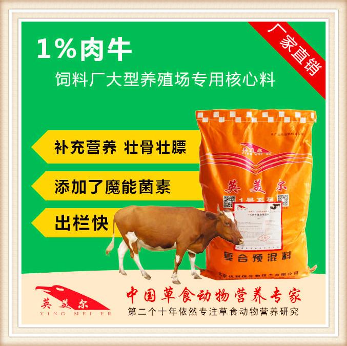 羔羊添加剂育肥羊预混料羊吃的饲料