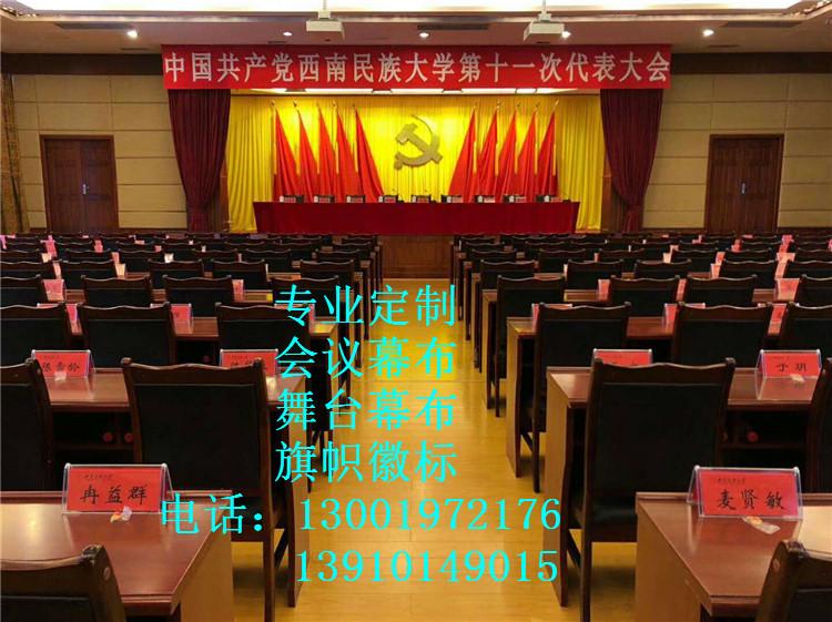 北京会议舞台幕布北京定做防火阻燃电动舞台幕布生产厂家