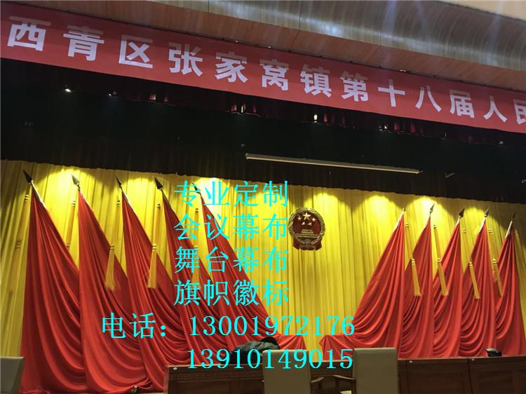西城区会议舞台幕布西城区定做防火阻燃电动舞台幕布生产厂家