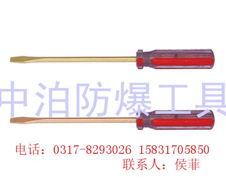 桥防牌防爆工具大量供应防爆螺丝刀 敲击螺丝刀 十字螺丝刀