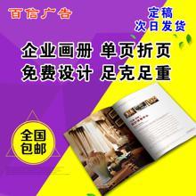 日照画册印刷公司 画册专业厂家制作