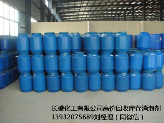 广州库存消泡剂高价回收,中介有酬
