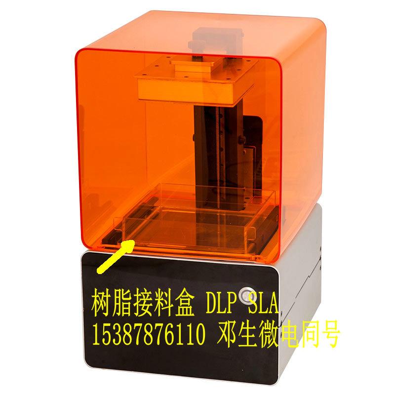 供应3D打印机树脂盒FORM1树脂槽料槽