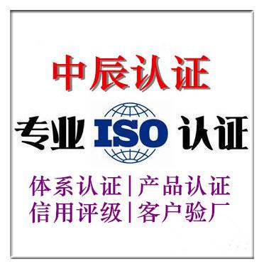 南通ISO认证_江阴认证机构