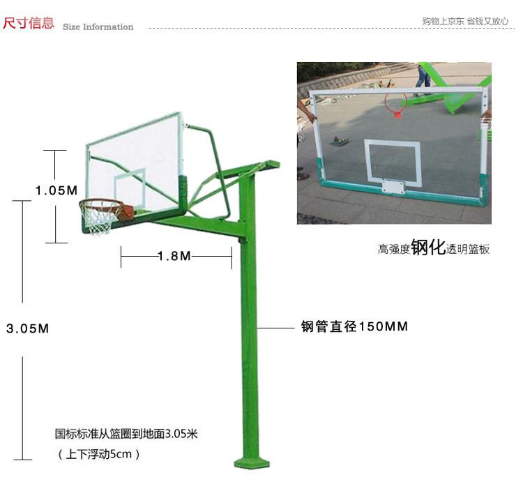 天津篮球架安装地埋篮球架
