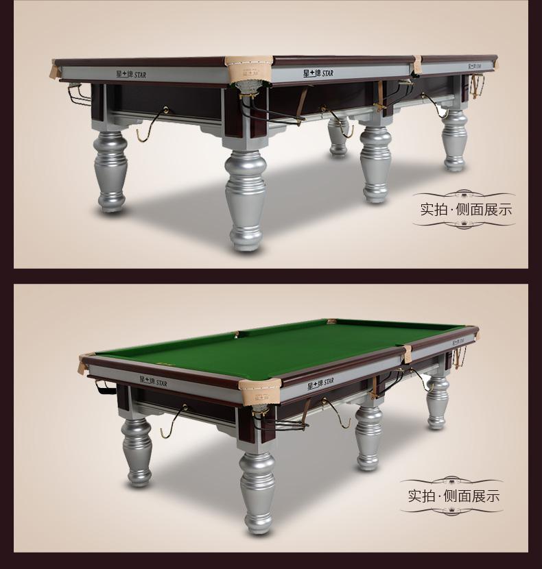天津星牌台球桌专卖XW117-9A台球桌维修换台