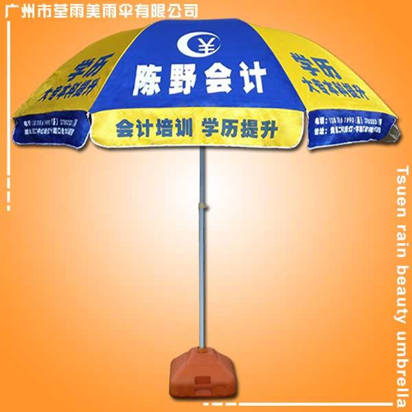 太阳伞厂家 定做-江西陈野会计太阳伞 江西太阳伞厂 太阳伞厂