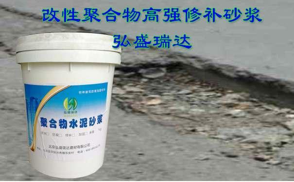 阜新聚合物加固砂浆-了解一下