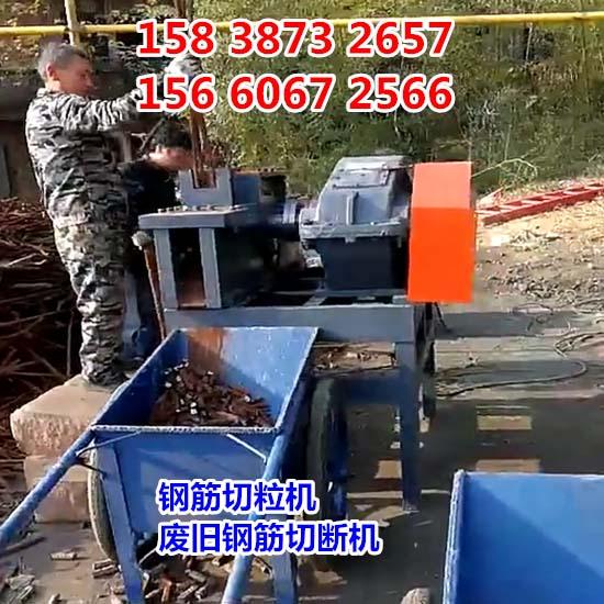 河北邢台废旧钢筋切粒机批发价格
