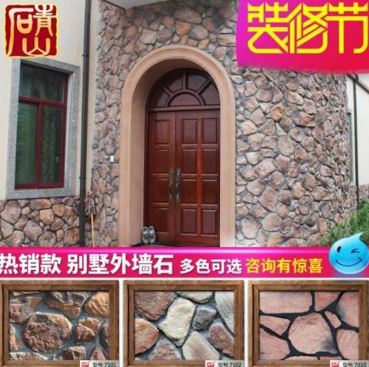 浙江别墅文明石中墙砖仿先人制石材流水石室中
