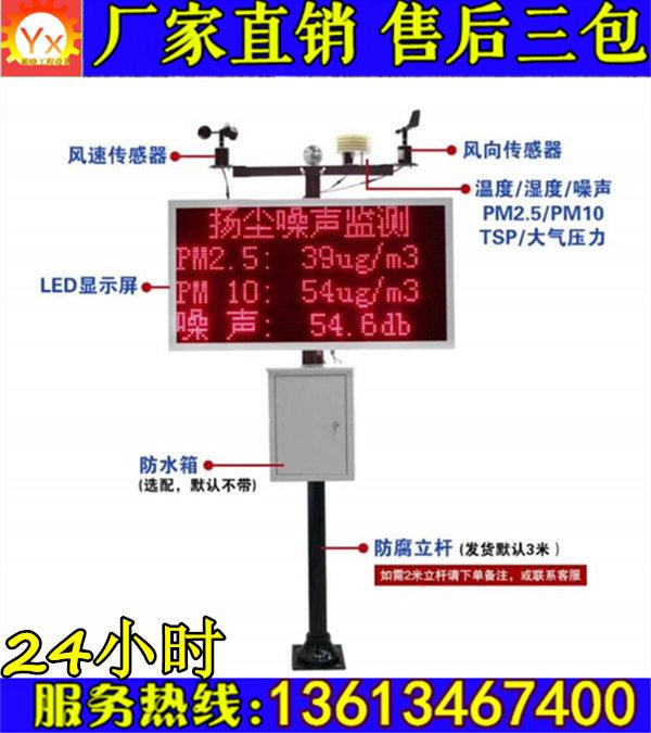 四川乐山pm10扬尘在线监测仪温湿度检测设备价格