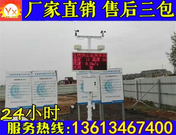 神农架噪声扬尘监测系统产量