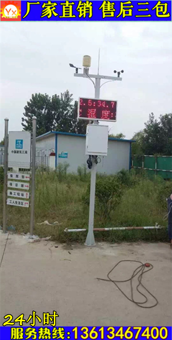湖北荆州扬尘噪声气象参数实时监控系统供应