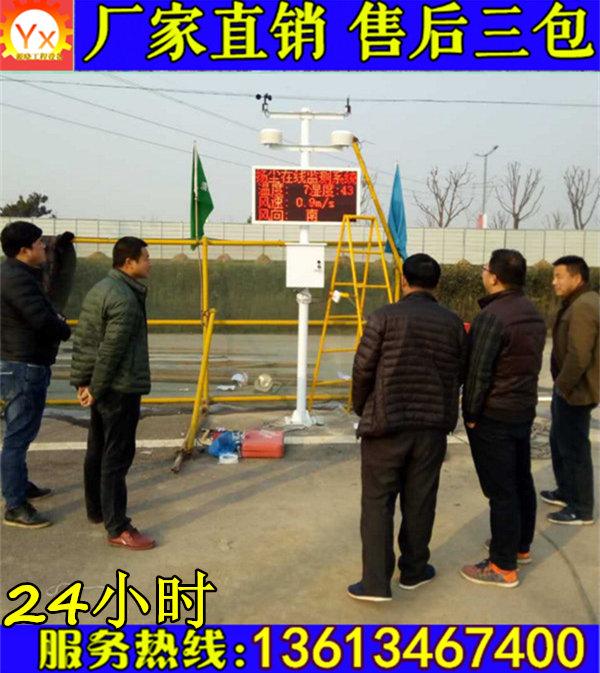 河北省工地在线扬尘PM2.5监测仪型号