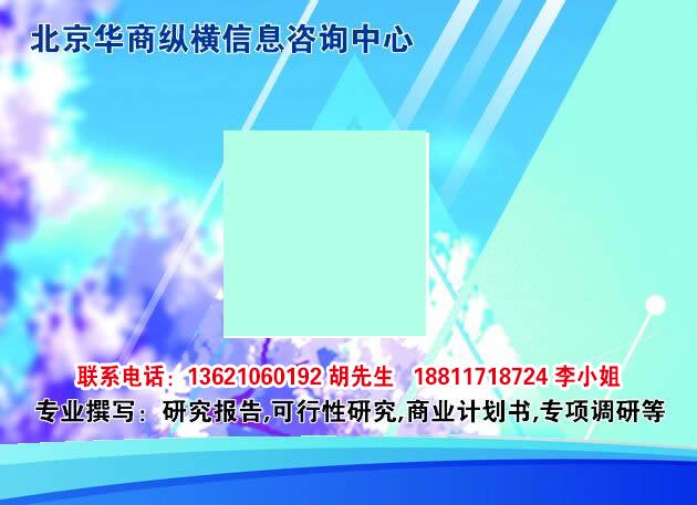 濟南市機床夾具可行性研究報告