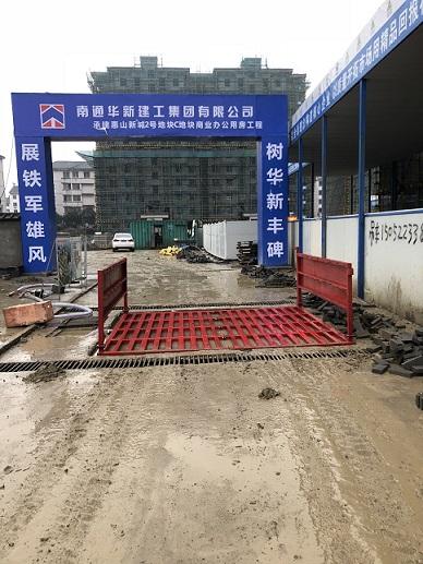 广西工地全自动洗车设施文明施工
