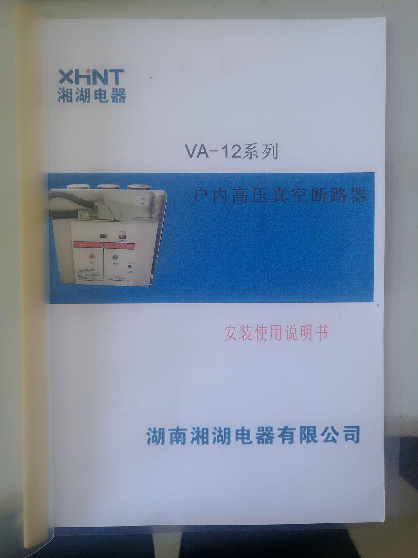 乌恰LD108-DLB23ZXQ直流电流表实物图片湖南湘湖