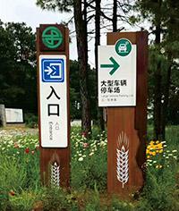 江苏农博园景区标识案例