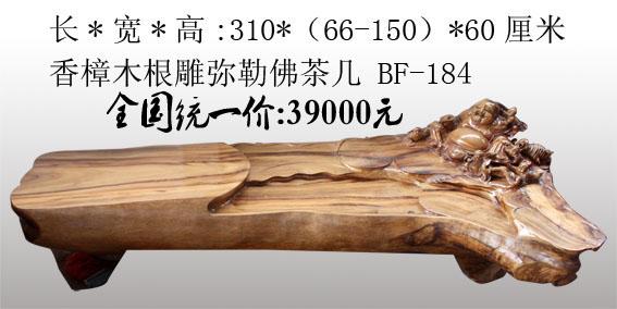 香樟木根雕弥勒佛茶几184