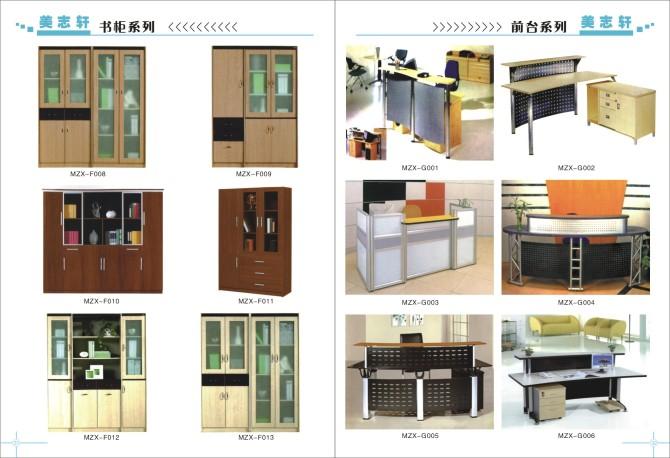 昆明美志轩办公家具制造厂生产销售书柜系列、款式多样