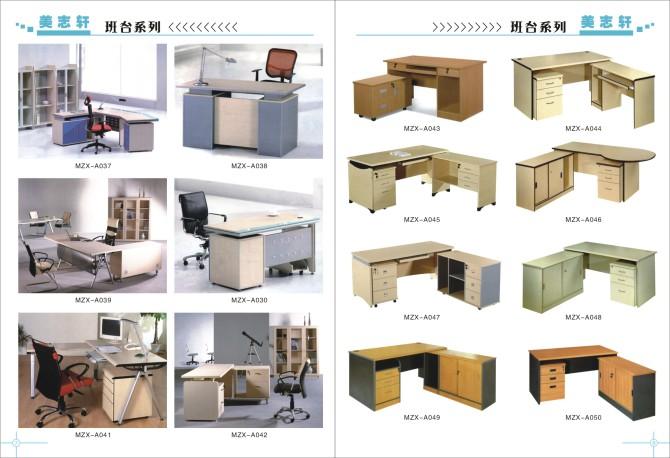 昆明美志轩办公家具制造厂设计、生产、销售各式班台、欢迎垂询