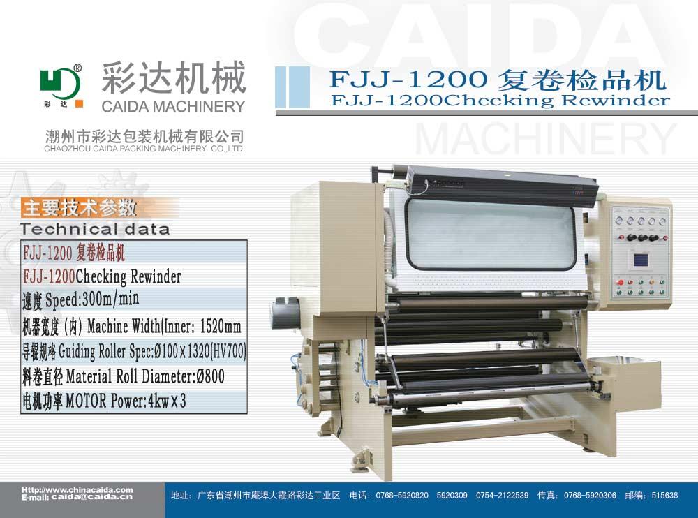 02复卷检品机FJJ1200长期