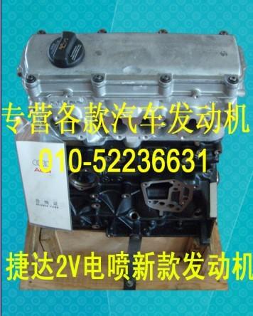捷达2V电喷 新款 发动机