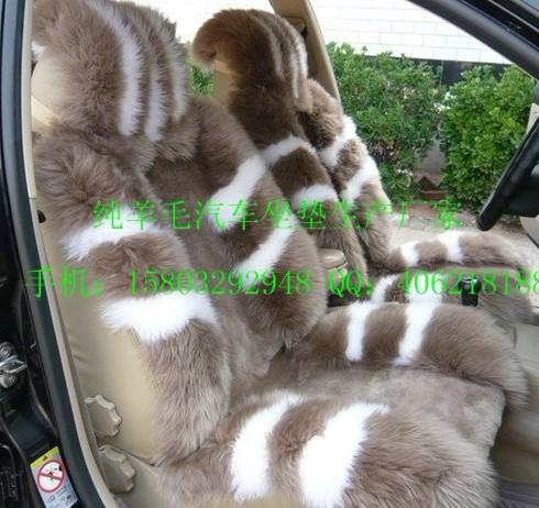 羊毛汽车坐垫批发冬季汽车坐垫批发