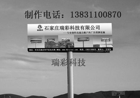 承德境内高速户外广告塔牌制作-瑞彩科技