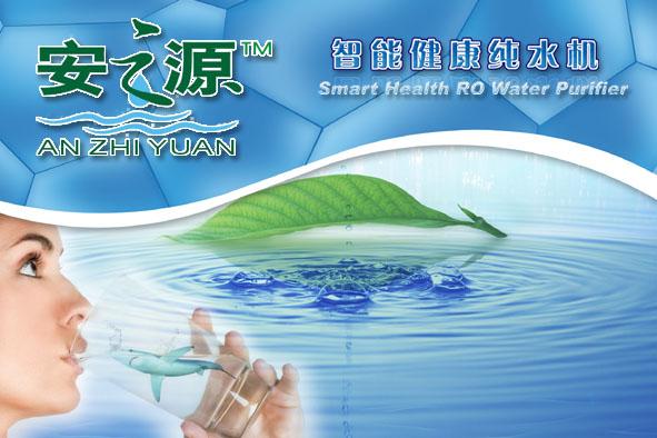 安之源进水系列产品招商