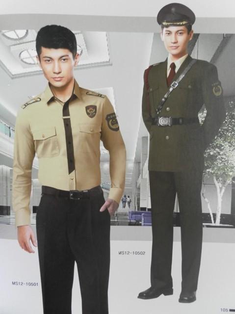 新式保安服